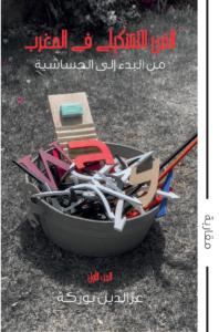 غلاف كتاب التشكيل لبوركة