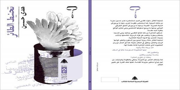 غلاف العمل - تصميم الفنان: أحمد اللباد