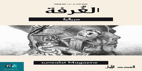 """غلاف العدد الأوَّل من مجلَّة """"الغرفة"""" السرياليَّة."""