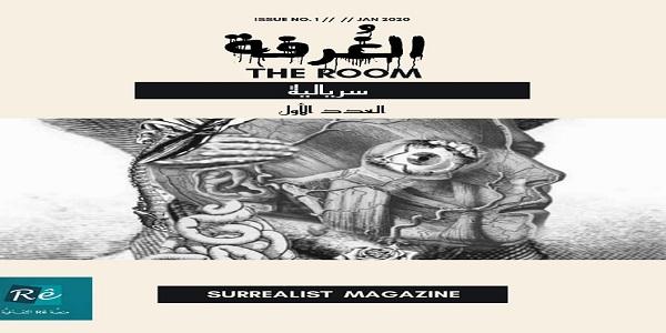 العدد الأوّل من مجلة (الغرفة)